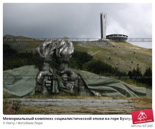 Мемориальный комплекс социалистической эпохи на горе Бузлуджа, Болгария, фото № 67243, снято 5 сентября 2004 г. (c) Harry / Фотобанк Лори