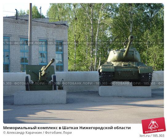 Мемориальный комплекс в Шатках Нижегородской области, фото № 185303, снято 20 мая 2007 г. (c) Александр Карачкин / Фотобанк Лори