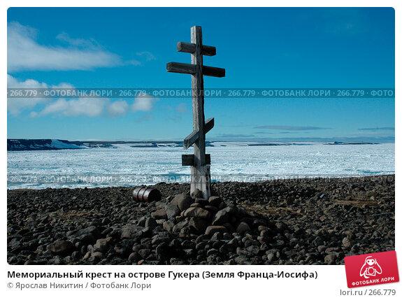 Мемориальный крест на острове Гукера (Земля Франца-Иосифа), фото № 266779, снято 19 июля 2006 г. (c) Ярослав Никитин / Фотобанк Лори