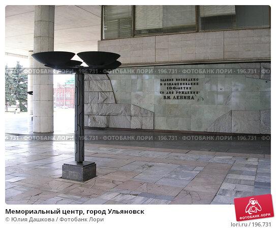Мемориальный центр, город Ульяновск, фото № 196731, снято 1 января 2003 г. (c) Юлия Дашкова / Фотобанк Лори