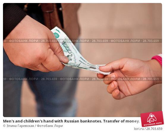 Купить «Men's and children's hand with Russian banknotes. Transfer of money.», фото № 28703659, снято 7 июля 2018 г. (c) Элина Гаревская / Фотобанк Лори