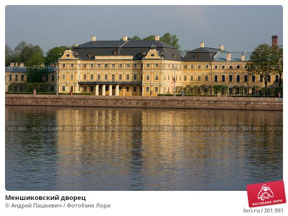 Меншиковский дворец, фото № 301991, снято 8 мая 2008 г. (c) Андрей Пашкевич / Фотобанк Лори