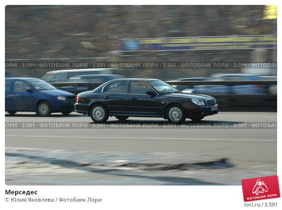 Мерседес, фото № 3591, снято 10 марта 2006 г. (c) Юлия Яковлева / Фотобанк Лори