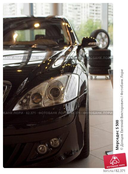 Мерседес S 500, фото № 82371, снято 11 сентября 2007 г. (c) Донцов Евгений Викторович / Фотобанк Лори