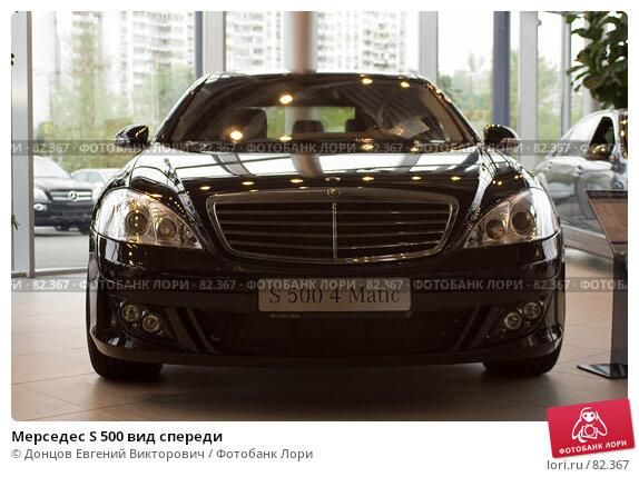 Мерседес S 500 вид спереди, фото № 82367, снято 11 сентября 2007 г. (c) Донцов Евгений Викторович / Фотобанк Лори