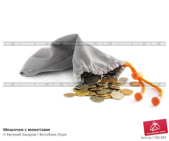 Мешочек с монетами, эксклюзивное фото № 155991, снято 21 декабря 2007 г. (c) Евгений Захаров / Фотобанк Лори