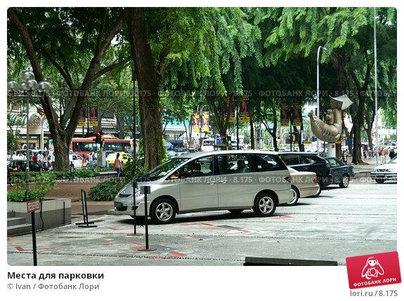 Места для парковки, фото № 8175, снято 20 мая 2005 г. (c) Ivan / Фотобанк Лори