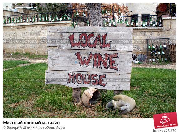 Местный винный магазин, фото № 25679, снято 11 ноября 2006 г. (c) Валерий Шанин / Фотобанк Лори