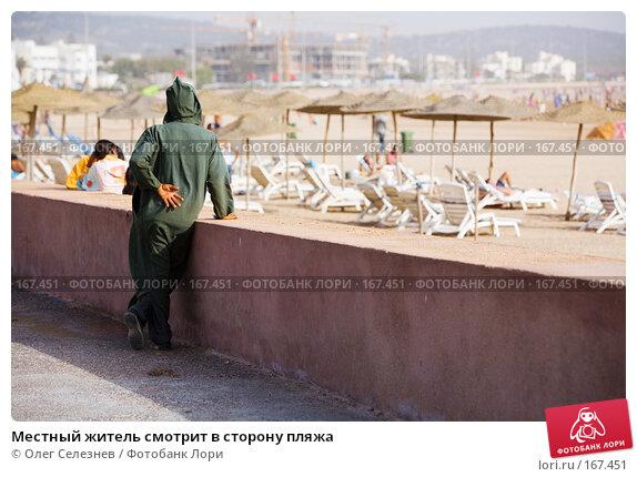 Местный житель смотрит в сторону пляжа, фото № 167451, снято 28 июля 2007 г. (c) Олег Селезнев / Фотобанк Лори