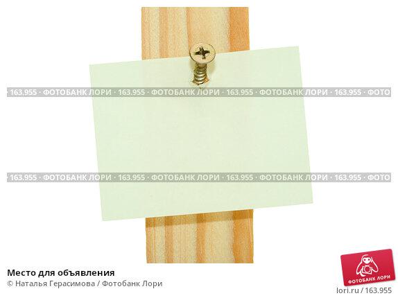 Место для объявления, фото № 163955, снято 31 декабря 2007 г. (c) Наталья Герасимова / Фотобанк Лори