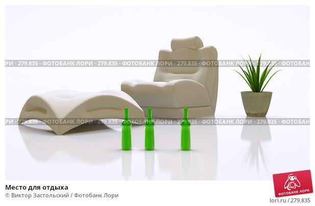Купить «Место для отдыха», иллюстрация № 279835 (c) Виктор Застольский / Фотобанк Лори