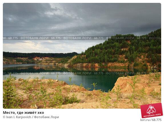 Купить «Место, где живёт эхо», фото № 68775, снято 4 августа 2007 г. (c) Ivan I. Karpovich / Фотобанк Лори