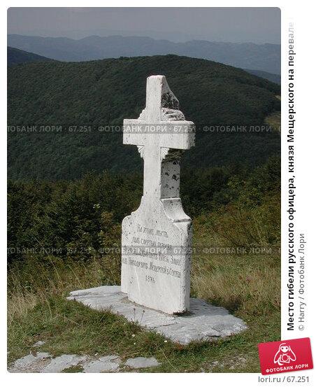 Место гибели русского офицера, князя Мещерского на перевале Шипка, Болгария, фото № 67251, снято 5 сентября 2004 г. (c) Harry / Фотобанк Лори