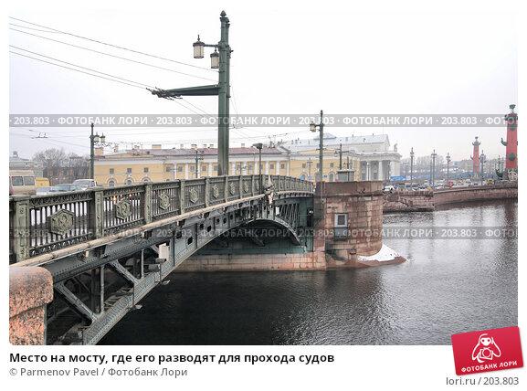 Купить «Место на мосту, где его разводят для прохода судов», фото № 203803, снято 6 февраля 2008 г. (c) Parmenov Pavel / Фотобанк Лори
