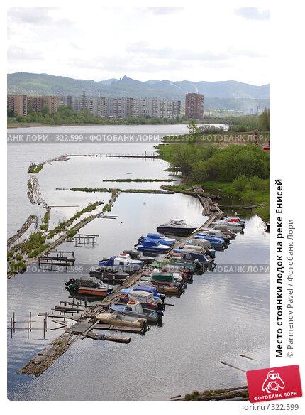Место стоянки лодок на реке Енисей, фото № 322599, снято 22 мая 2008 г. (c) Parmenov Pavel / Фотобанк Лори