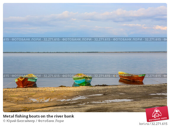 Купить «Metal fishing boats on the river bank», фото № 32271615, снято 21 июля 2015 г. (c) Юрий Бизгаймер / Фотобанк Лори