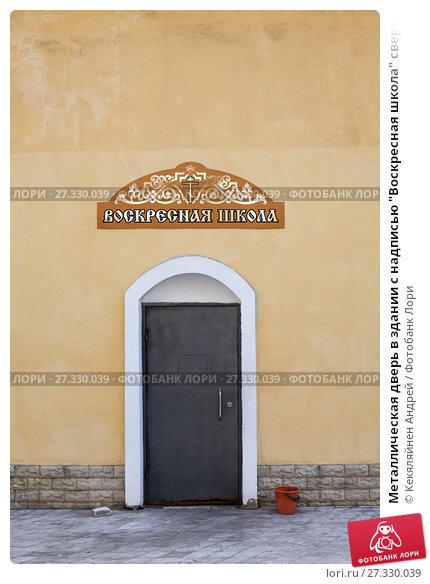 Про, двери в школу картинки с надписями