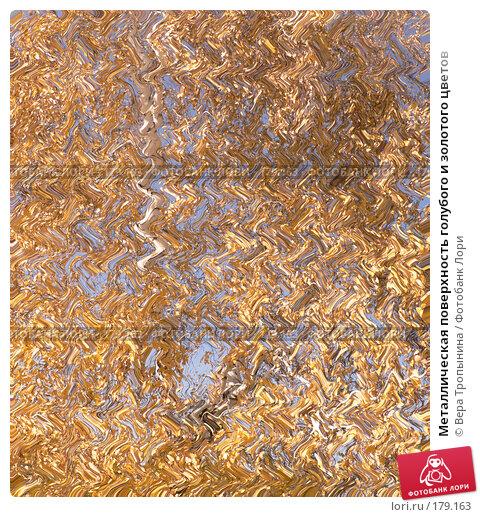 Металлическая поверхность голубого и золотого цветов, иллюстрация № 179163 (c) Вера Тропынина / Фотобанк Лори