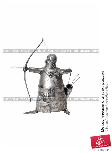 Металлическая статуэтка рыцаря, фото № 282711, снято 5 марта 2007 г. (c) Илья Лиманов / Фотобанк Лори