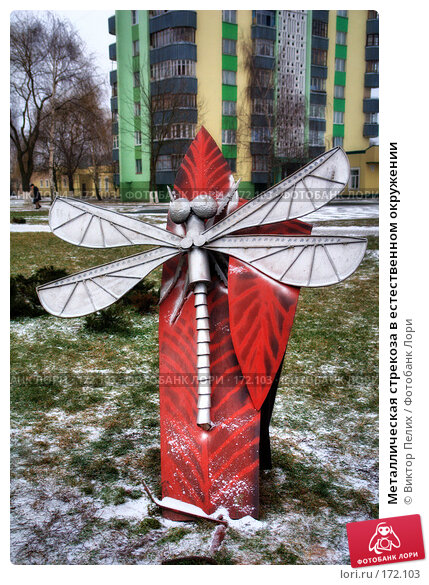 Купить «Металлическая стрекоза в естественном окружении», фото № 172103, снято 26 апреля 2018 г. (c) Виктор Пелих / Фотобанк Лори