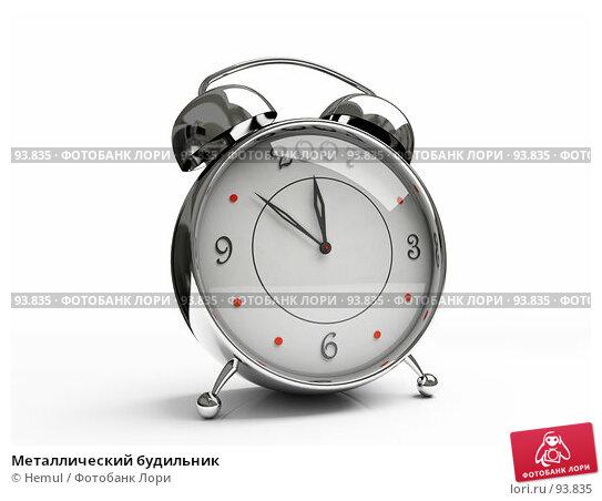 Металлический будильник, иллюстрация № 93835 (c) Hemul / Фотобанк Лори