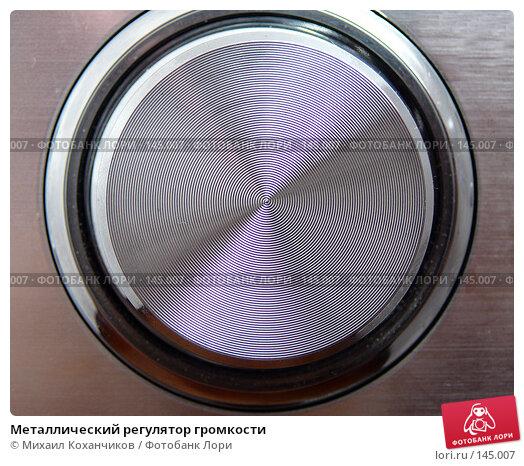 Металлический регулятор громкости, фото № 145007, снято 24 сентября 2007 г. (c) Михаил Коханчиков / Фотобанк Лори