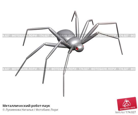 Металлический робот-паук, иллюстрация № 174027 (c) Лукиянова Наталья / Фотобанк Лори