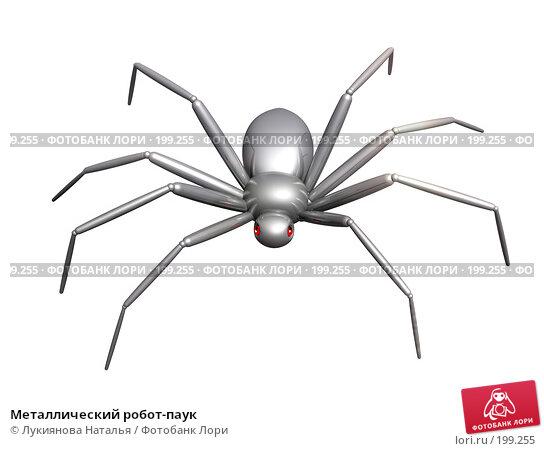 Металлический робот-паук, иллюстрация № 199255 (c) Лукиянова Наталья / Фотобанк Лори
