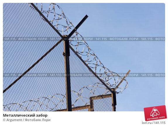 Купить «Металлический забор», фото № 141115, снято 20 ноября 2007 г. (c) Argument / Фотобанк Лори