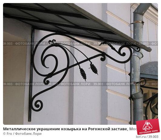Металлическое украшение козырька на Рогожской заставе, Москва, фото № 39003, снято 18 апреля 2004 г. (c) Fro / Фотобанк Лори