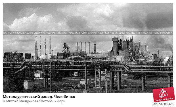 Купить «Металлургический завод.Челябинск», фото № 85423, снято 24 августа 2007 г. (c) Михаил Мандрыгин / Фотобанк Лори