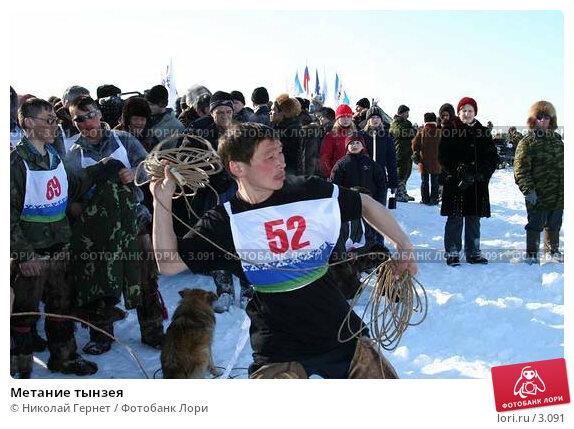 Метание тынзея, фото № 3091, снято 25 марта 2006 г. (c) Николай Гернет / Фотобанк Лори