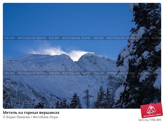 Метель на горных вершинах, фото № 159491, снято 15 декабря 2007 г. (c) Борис Панасюк / Фотобанк Лори