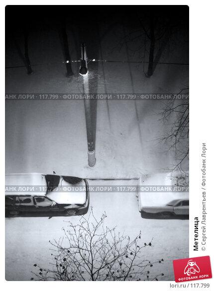 Купить «Метелица», фото № 117799, снято 13 ноября 2007 г. (c) Сергей Лаврентьев / Фотобанк Лори