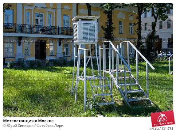 Купить «Метеостанция в Москве», фото № 131731, снято 9 августа 2007 г. (c) Юрий Синицын / Фотобанк Лори