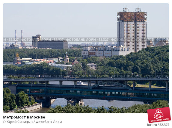 Метромост в Москве, фото № 52327, снято 3 июня 2007 г. (c) Юрий Синицын / Фотобанк Лори