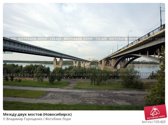 Купить «Между двух мостов (Новосибирск)», фото № 133423, снято 14 августа 2006 г. (c) Владимир Горощенко / Фотобанк Лори