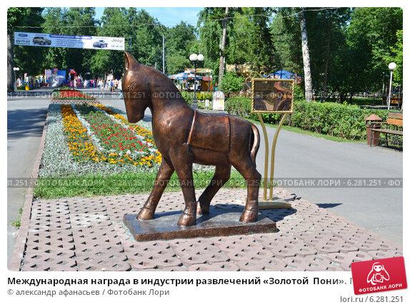 Купить «Международная награда в индустрии развлечений «Золотой  Пони». Парк чудес в Кемерове», фото № 6281251, снято 6 июля 2014 г. (c) александр афанасьев / Фотобанк Лори