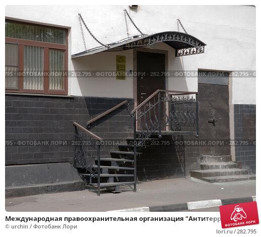 """Международная правоохранительная организация """"Антитеррор"""", фото № 282795, снято 2 мая 2008 г. (c) urchin / Фотобанк Лори"""