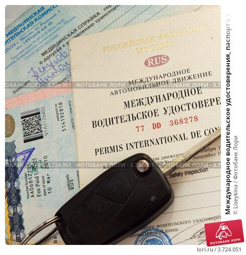 Купить «Международное водительское удостоверения, паспорт с визами и ключ от автомобиля», эксклюзивное фото № 3724051, снято 27 июля 2012 г. (c) Liseykina / Фотобанк Лори