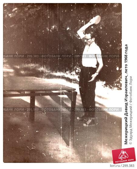 Купить «Межерицкий Давид Израилевич, лето 1968 года», фото № 299383, снято 18 декабря 2017 г. (c) Эдуард Межерицкий / Фотобанк Лори