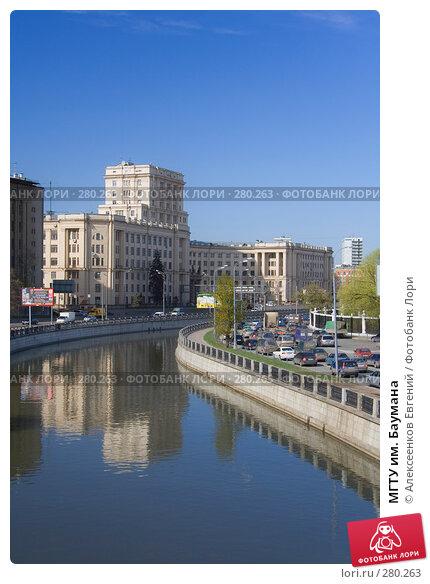 МГТУ им. Баумана, фото № 280263, снято 23 апреля 2008 г. (c) Алексеенков Евгений / Фотобанк Лори