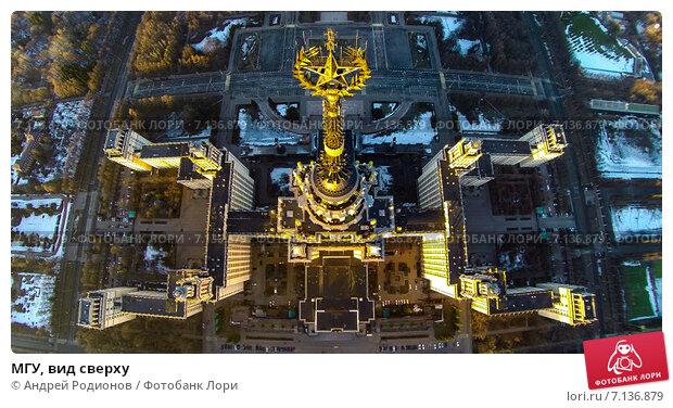 Купить «МГУ, вид сверху», фото № 7136879, снято 19 февраля 2020 г. (c) Андрей Родионов / Фотобанк Лори