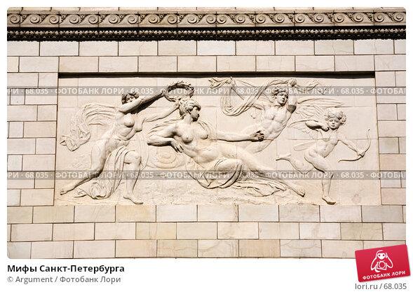 Купить «Мифы Санкт-Петербурга», фото № 68035, снято 11 мая 2007 г. (c) Argument / Фотобанк Лори