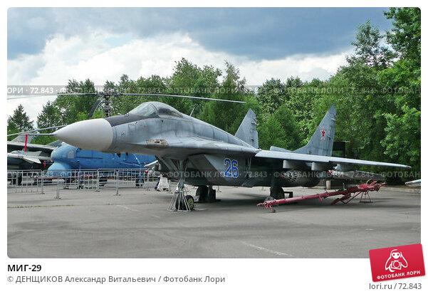 Купить «МИГ-29», фото № 72843, снято 20 июня 2007 г. (c) ДЕНЩИКОВ Александр Витальевич / Фотобанк Лори