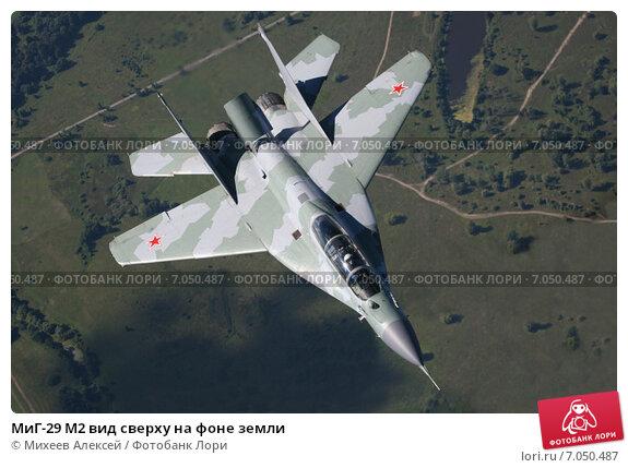 Купить «МиГ-29 М2 вид сверху на фоне земли», фото № 7050487, снято 4 августа 2005 г. (c) Михеев Алексей / Фотобанк Лори