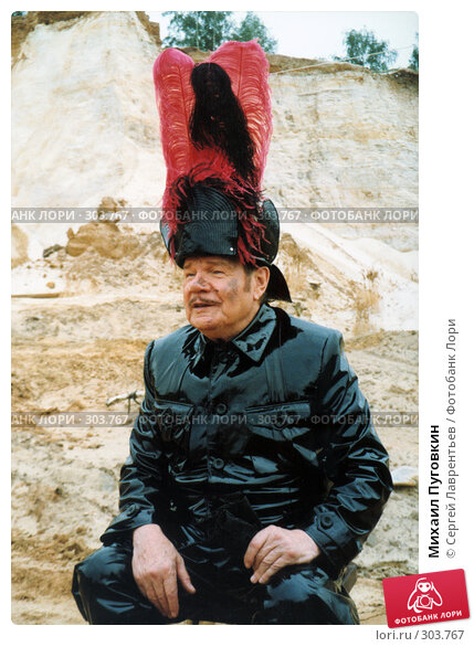 Михаил Пуговкин, эксклюзивное фото № 303767, снято 24 апреля 2017 г. (c) Сергей Лаврентьев / Фотобанк Лори