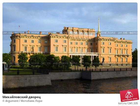 Купить «Михайловский дворец», фото № 241335, снято 28 мая 2007 г. (c) Argument / Фотобанк Лори