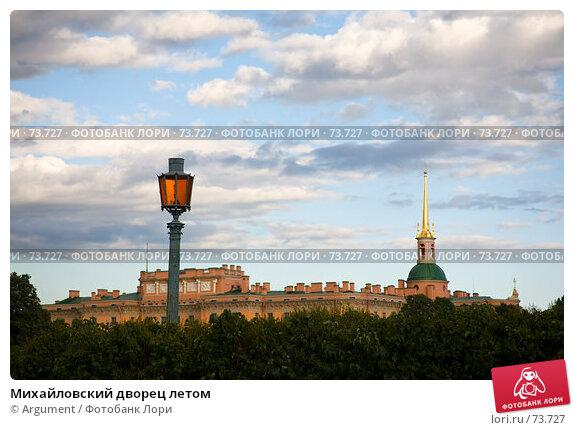 Купить «Михайловский дворец летом», фото № 73727, снято 21 июля 2007 г. (c) Argument / Фотобанк Лори