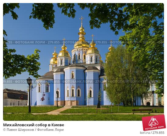 Михайловский собор в Киеве, эксклюзивное фото № 279855, снято 5 мая 2008 г. (c) Павел Широков / Фотобанк Лори